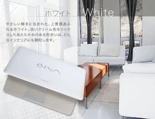 VAIO W - Sugar White
