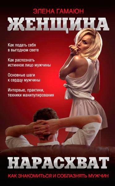 Гамаюн Элена - Женщина нарасхват. Как знакомиться и соблазнять мужчин (2015) rtf, fb2