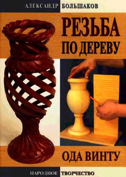 А. В. Большаков  - Резьба по дереву. Ода винту (2007 ) pdf