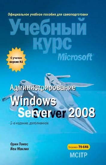 Томас О., Маклин Й. - Администрирование Windows Server 2008  (2013) pdf