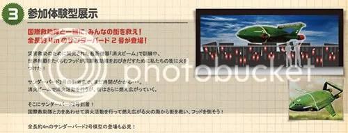 photo thunderbirds_expo_odaiba_01_09_blog_import_529f1ce02605b_zps257af9ac.jpg