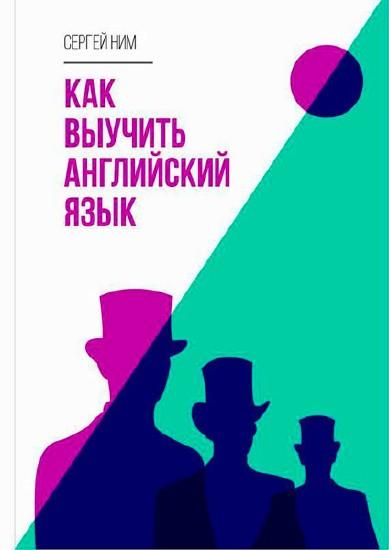 Сергей Ним - Как выучить английский язык (2015 ) rtf, epub