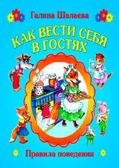 Галина Шалаева - Как вести себя в гостях (2009) fb2