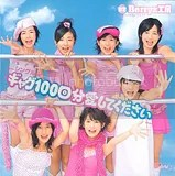 photo 597px-Gag_100_Kaibun_Aishite_Kudasai_Single_V_Cover.jpg