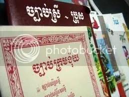 Cambodian Language Reading Books