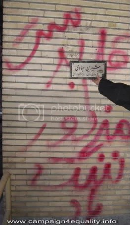 Threatening graffiti on the facade of Shirin Ebadi's office and home. Photo image: Change4Equality
