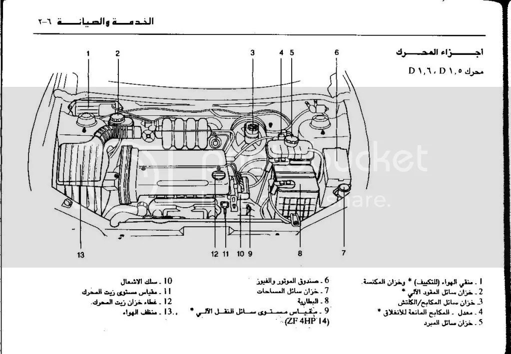 حمل Nubira Owner's Manual Arabic Edition