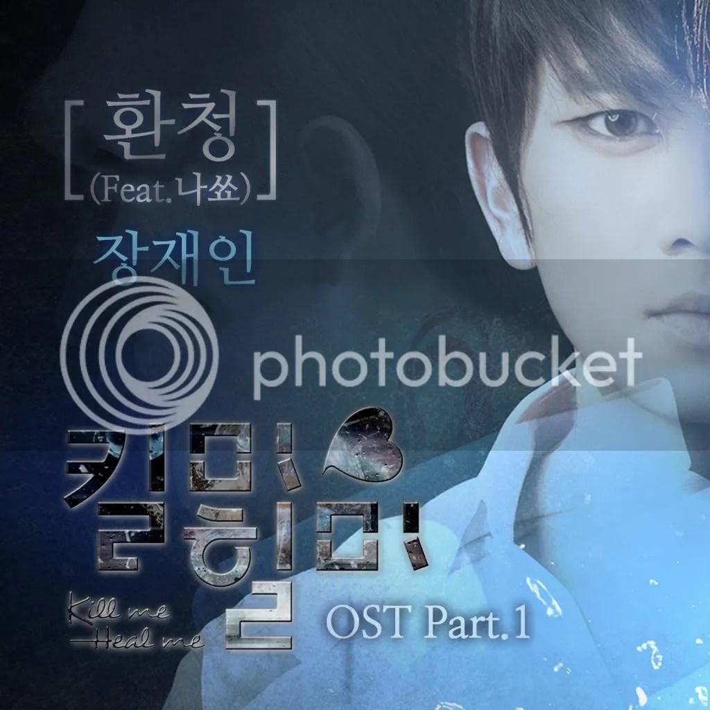 韓樂│ Kill Me Heal Me OST: 張在仁 - 환청(幻聽) @ 翻滾吧 姨母 :: 痞客邦