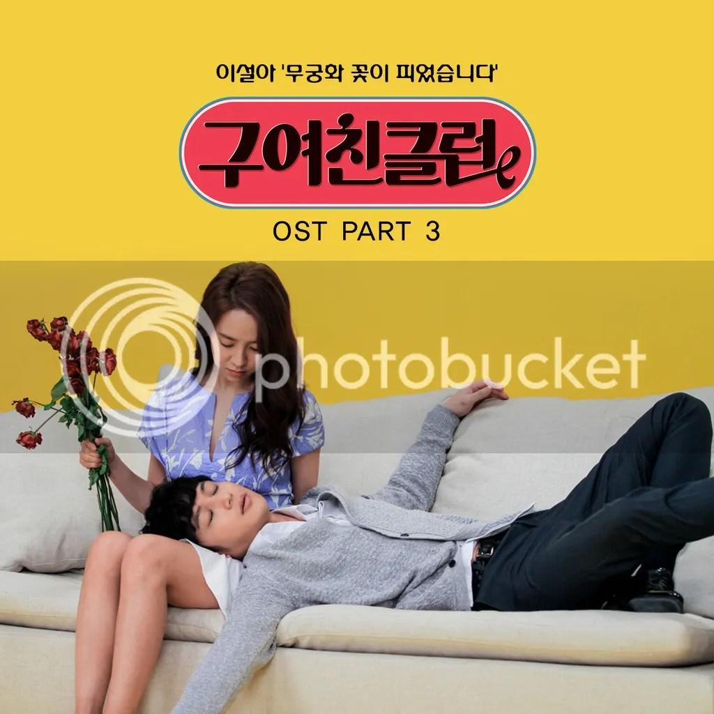 韓樂│ 前女友俱樂部OST: 이설아 - 무궁화 꽃이 피었습니다(無窮花開了) @ 翻滾吧 姨母 :: 痞客邦