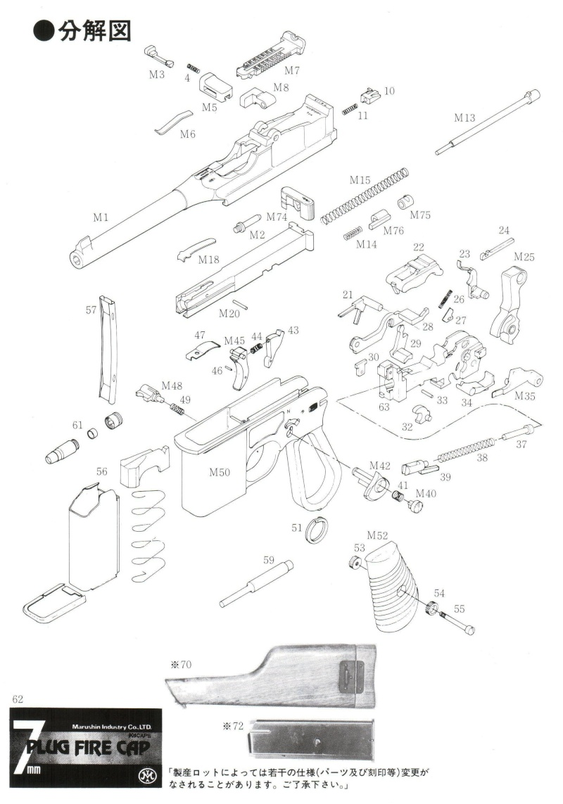 Marushin Mauser Schnellfeuer M712 Instruction Manual (Japan)