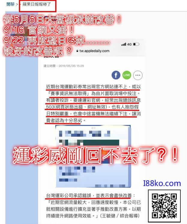 臺灣運彩│運彩官網頻頻無法連線,開錯盤,不能下注的驚爆內幕?