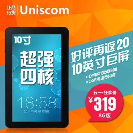 Планшет Uniscom  Mz50 WIFI 8GB 10 10.6