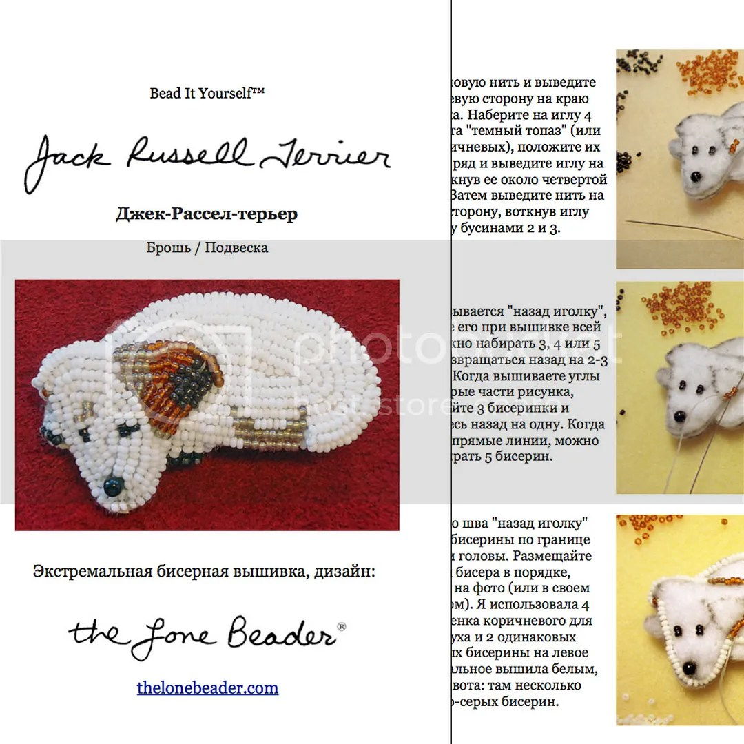 Russian beading pattern bead embroidery Dog jewelry русском Russia beads