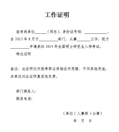 工作證明_360百科