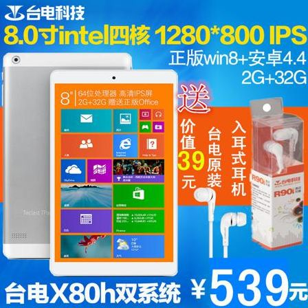Планшет Teclast  X80HD WIFI 32GB