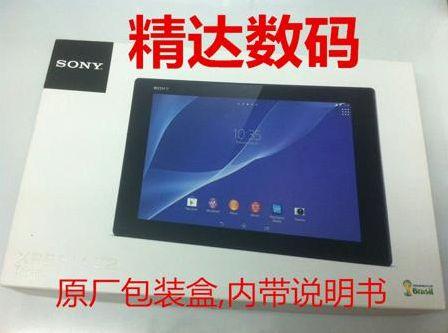 Планшет Sony  521 XPERIA Z2 3G4G