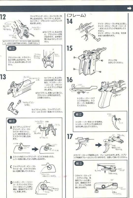 MGC Beretta M9 Instruction Manual