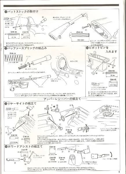 Marushin M16A1 Instruction Manual (Kit Assembly)
