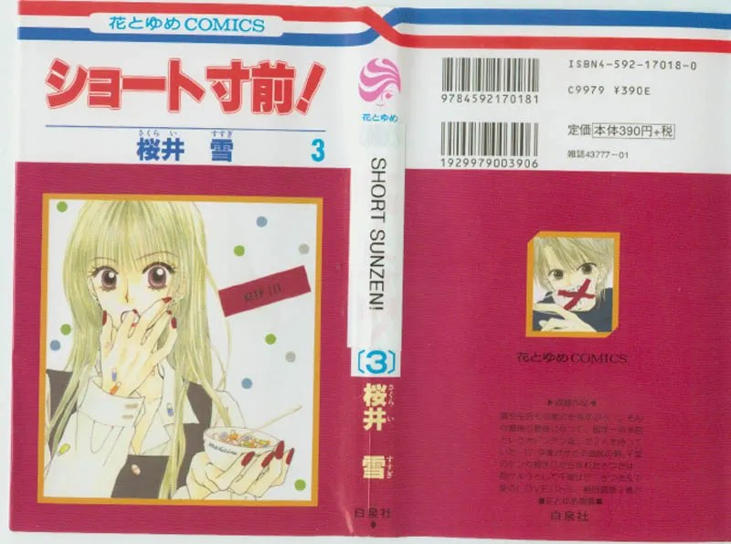 Short Sunzen JP Cover 3