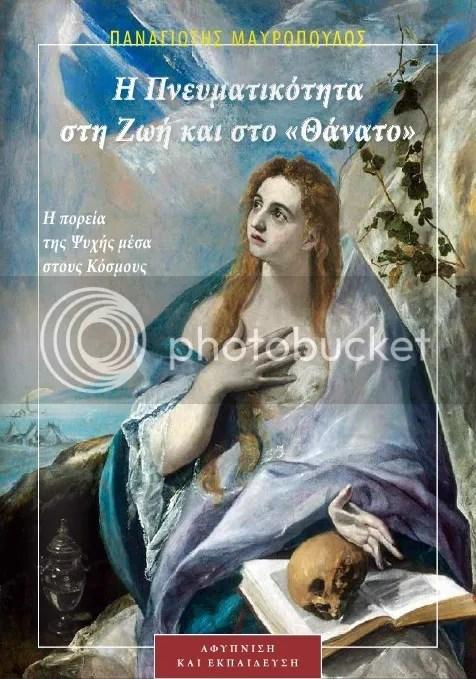 3 βιβλία του P.S.Mavro