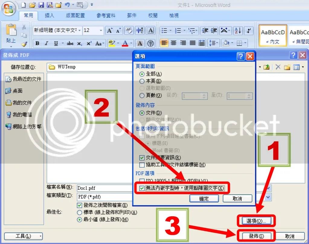 請問word檔要轉pdf;但有簡體字,圖檔轉Word並編輯文字內容 - 蘋果仁 - 你的科技媒體