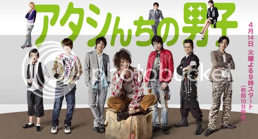 photo AtashinchinoDanshi.jpg