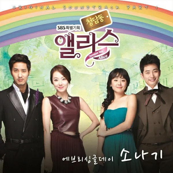 Image result for cheongdamdong alice
