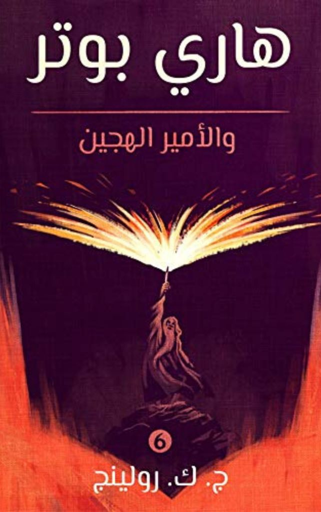 هاري بوتر Harry Potter