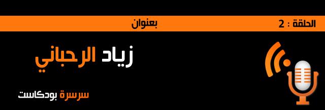 زياد الرحباني – Ziad Rahbani