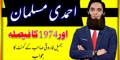 ویڈیو ۔ جمیل فاروقی صاحب کے احمدی مسلمانوں کے خلاف ٹویٹ کا جواب اور 1974 کی اسمبلی کی کاروائی کی حقیقت