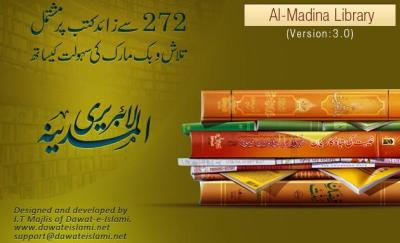 بریلوی فرقہ کی کتب المدینہ لائبریری اور فتاویٰ رضویہ کا سافٹ ویٹر کتب میں تلاش کی سہولت کے ساتھ