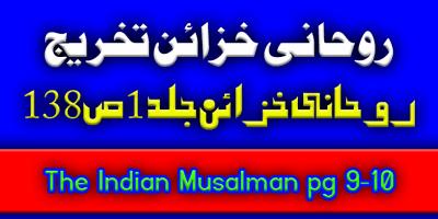 تخریج روحانی خزائن جلد 1 ص138۔ ڈاکٹر ہنٹر صاحب۔۔