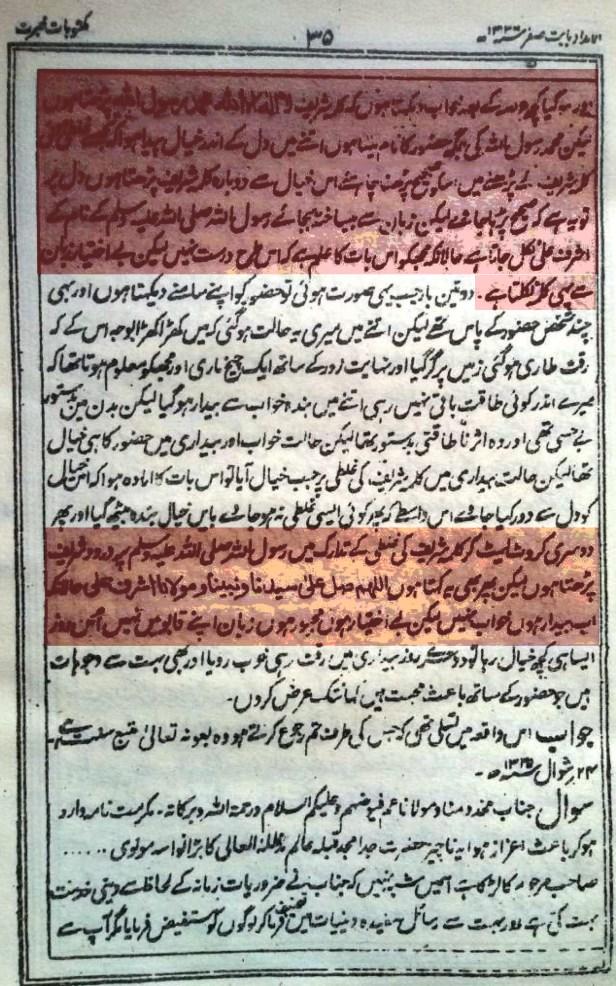 al-amdad - asharaf ali rasool allah