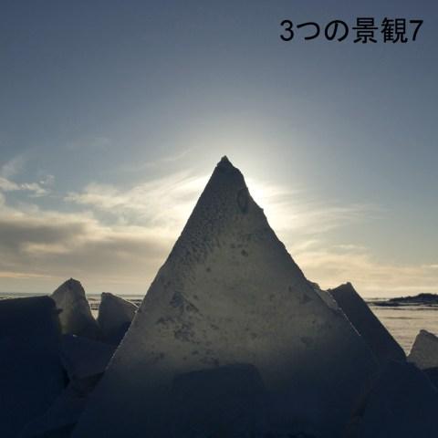 various artist – 3つの景観7