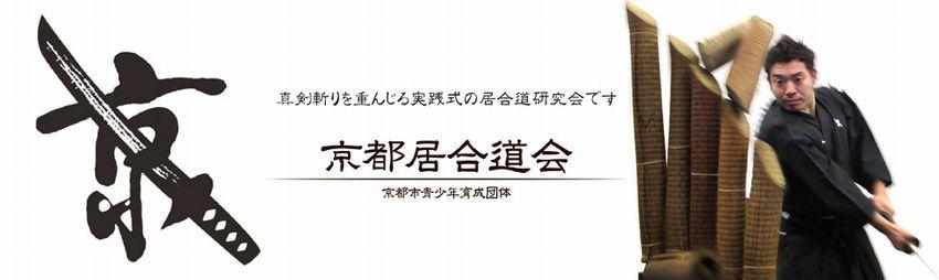 真剣斬り居合道 京都居合道会