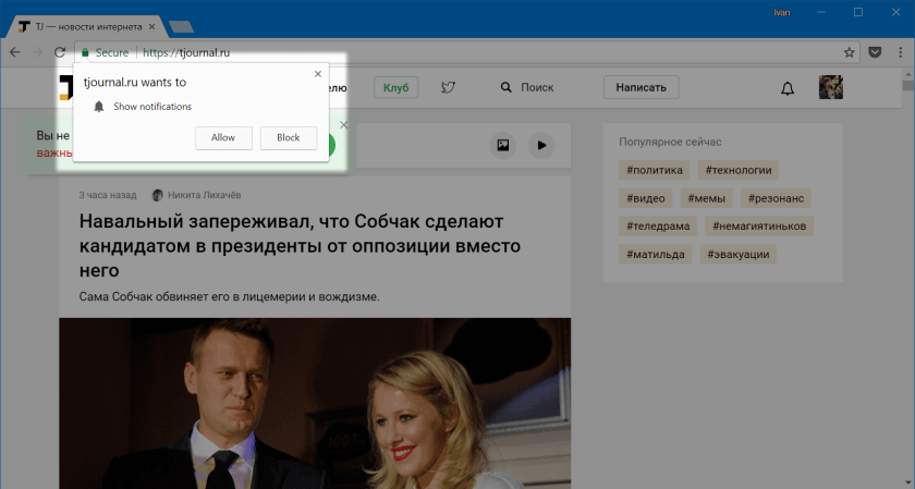 """A browser popup. Text: """"tjournal.ru wants to show notifications"""". Buttons: """"Allow"""", """"Deny"""""""
