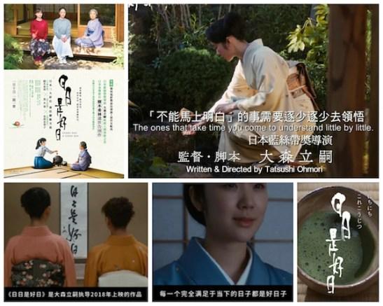 日本深度電影:日日是好日 | 譚宏州的見聞思修