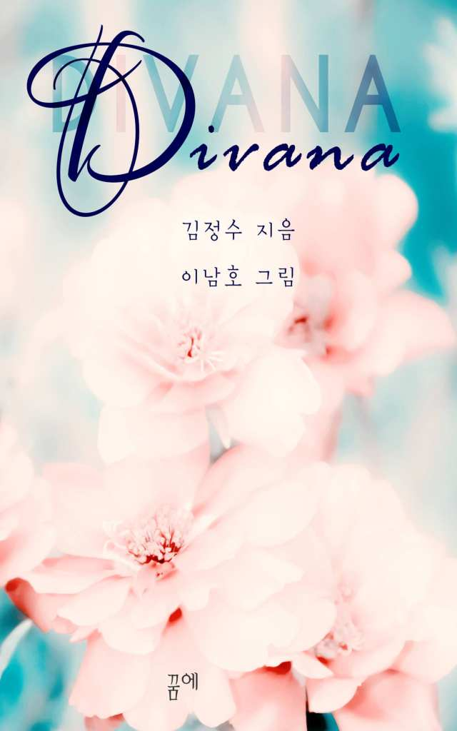 Divana South Korean Book Cover Design Beautiful Pink Flowers Airy Feel Solace Peace Nature Blue Heart text Midnight
