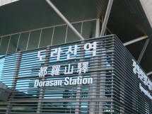 Dorasan Station at the DMZ