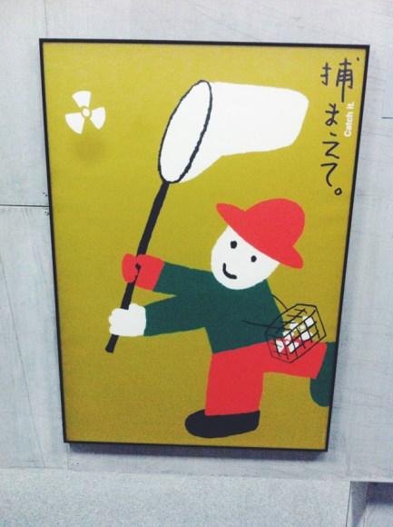 捕捉它。Catch It. - 加藤由朗 Yoshiro Kato Japan 2011