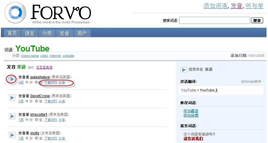 Forvo最大的發音詞語網站 | 鬆餅人的教學網誌