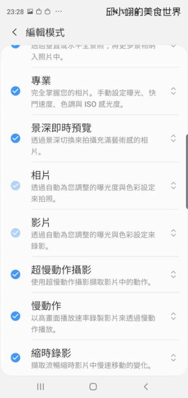 Samsung Galaxy S10 Plus開箱-66