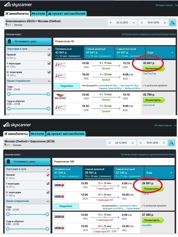Для сравнения цены из Благовещенска в Москву и из Москвы в Барселону. Даты одинаковые, количество пассажиров - один