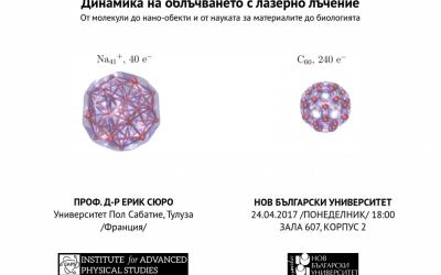 """Лекция """"Динамика на облъчването с лазерно лъчение: Oт молекули до нано-обекти и от науката за материалите до биологията"""""""