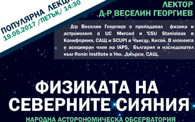 """Популярна лекция """"Физиката на северните сияния"""" – Варна"""