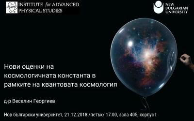 Нови оценки на космологичната константа в рамките на квантовата космология