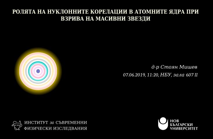 Ролята на нуклонните корелации в атомните ядра при взрива на масивни звезди