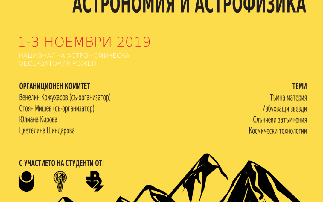 "Students seminar ""Astrophysics and Astronomy November 2019"""