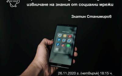 Практическо въведение в методите за извличане на знания от социални мрежи