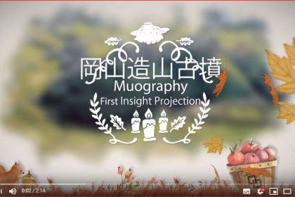 ミュオンストーリー(ビデオ)岡山造山古墳 2020.1.22